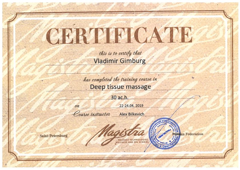 massage certificate