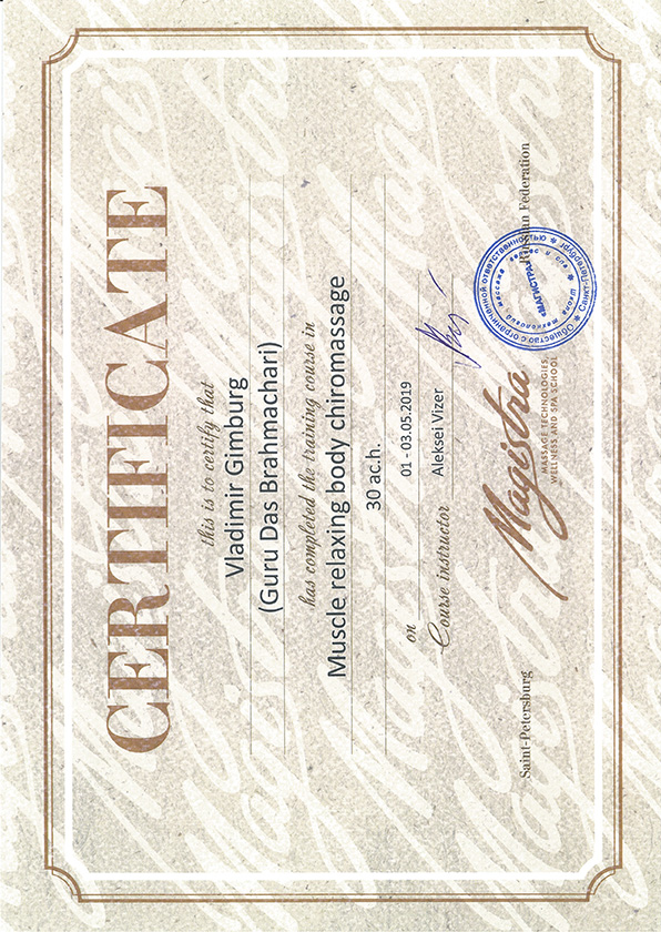 massage certificate